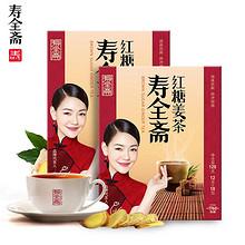 淘礼金补贴# 寿全斋 红糖姜茶120g*2盒 6.9元包邮(44.9-35-3)