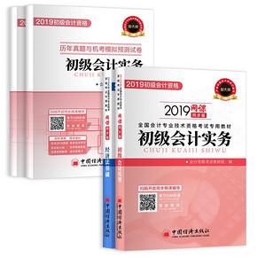 淘礼金补贴# 2019年初级会计教材 2.1元包邮(35.1-30-3)