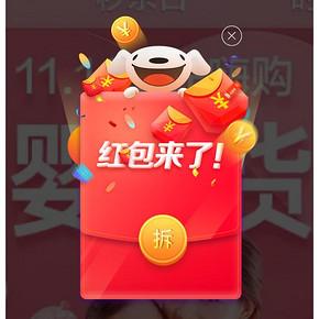 第二波来袭# 京东  京喜红包  最高1111元   每天可领3次