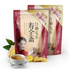 淘礼金补贴# 寿全斋红糖姜茶1袋 3.9元包邮(20.9-15-2)