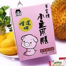 淘礼金补贴#  爆皮气榴莲饼整箱800g   7.9元包邮(14.9-5-2)