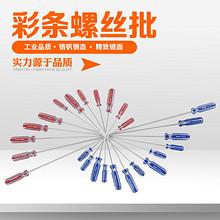【雅赛崎】五金工具家用彩条螺丝批 4.5元包邮(6.5-2券)