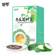 淘礼金补贴# 冬瓜荷叶茶花茶组合150g  5.9元包邮(15.9-10-4)
