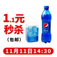14:30开抢!进口蓝色百事可乐450ml网红同款 1.1元包邮!