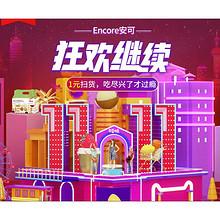 促销活动#  天猫  百草味旗舰店  狂欢继续  1元扫货  吃尽心了才过瘾