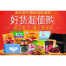 促销活动# 天猫超市 食品百货干调   买2免1  第2件半价