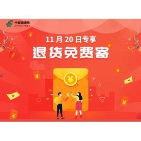 领券防身# 中邮速递易  退货免费寄  11月20日专享