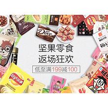 促销活动#京东超市  坚果零食返场狂欢  全场满199减100
