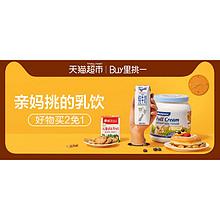 促销活动# 天猫超市  乳饮冲调专场   好物买2免1 ,Buy里挑一