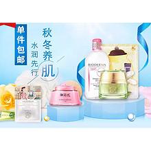 17日10点# 天猫超市  护肤养肌专场   全场直降好价 ,单件包邮