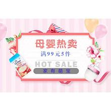 促销活动# 苏宁易购  母婴用品促销  满99元5件  家有萌宝