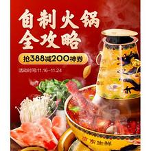 优惠券# 京东  生鲜食品专场   领券满388-200,满188-60
