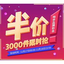 促销活动# 京东  特步品牌秒杀   3000件限时半价抢