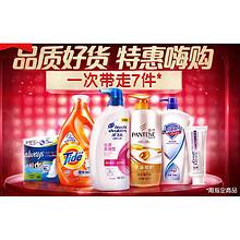 20日10点# 天猫  宝洁官方旗舰店  一次带走7件  特惠嗨购