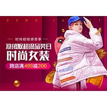 促销活动# 京东  女装超级品类日  跨店满499减200,领券满799-200