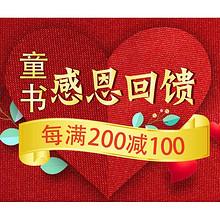 促销活动# 京东 童书感恩回馈   每满200减100
