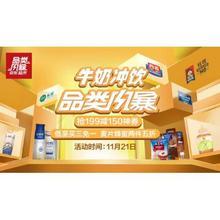 促销活动# 京东  牛奶冲饮品类风暴  抢199减150神券