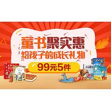 促销活动# 京东  童书聚实惠  99元任选5件,叠加20元券,最终79元选5件