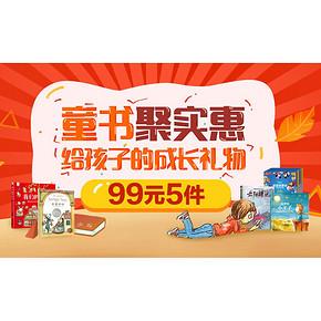 促销活动# 京东 童书聚实惠