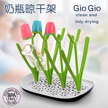 奶瓶神器!GioGio婴儿奶瓶沥水架晾干架 19.8元包邮(29.8-10券)