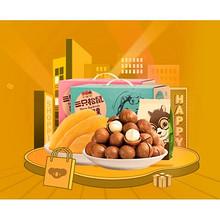 促销活动#网易考拉  三只松鼠  黑五洋货节惊喜返场   满199减120