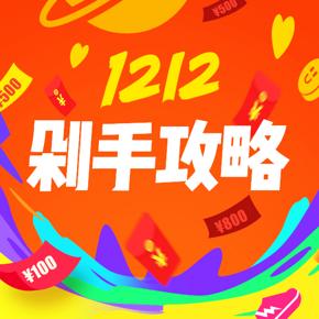 玩转双12# 惠喵1212最强剁手攻略 红包/秒杀/0元福利/神价不错过