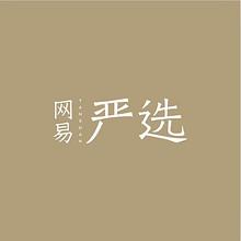 促销活动# 网易严选  新人狂欢盛典   首单享0元