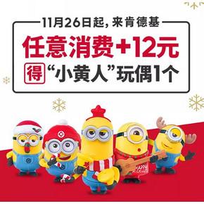 生活福利# 肯德基  小黄人玩疯圣诞节   任意消费+12元得小黄人玩偶
