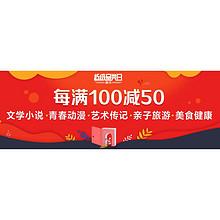 促销活动#当当网  图书超级品类日   每满100减50