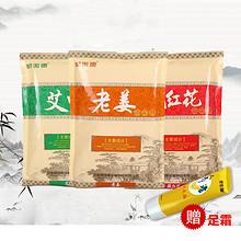 【300袋!】藏红花老姜艾叶袋装泡脚粉 24.8元包邮(39.8-15券)