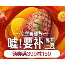 促销活动# 京东 生鲜食品专场  领券满399-150元