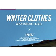 7日20点# 唯品会  GXG男装狂欢庆典专场  1.1折起,低至47元