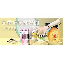促销活动#天猫超市  狂欢月冬季护肤专场   抢1分秒杀,2件5折