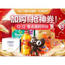 促销活动# 天猫超市  双十二主会场   神券!秒杀!折上折!!!