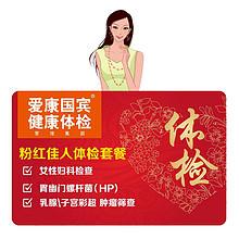 女士宫颈HPV女性白领粉红关爱体检套餐 479元包邮(639-160券)