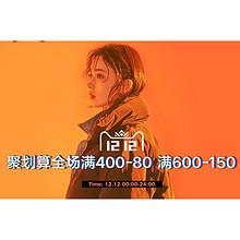 12日0点#天猫  韩都衣舍旗舰店    满400减80 / 满600减150