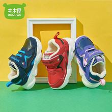 12号0点# 木木屋 儿童棉鞋学步鞋加绒加厚机能鞋 59.9元包邮(79.9-20券)