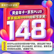 促销活动# 京东  爱奇艺vip会员12个月+京东PLUS  低至5折,低至148元起