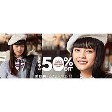 促销活动#天猫  cachecache旗舰店  3件8折/2件85折   满500减50