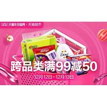 促销活动#天猫超市  百货超级品类日    满99减50