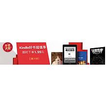 年终大促#亚马逊  Kindle好书超值享  限时下单1.99元