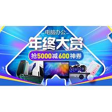 年终大赏#苏宁易购  电脑办公专场    抢5000减600