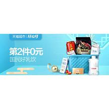 促销活动#天猫超市  国民好乳饮专场   第2件0元   满119返15超市卡