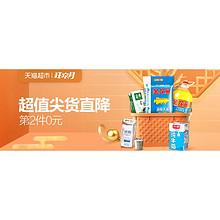 促销活动#天猫超市   食品百货综合专场    第2件0元   超值尖货直降
