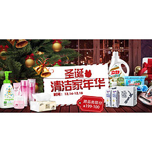 促销活动#京东  清洁家年华   满199减100  圣诞狂欢 全品欢购