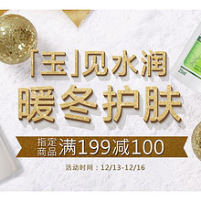 促销活动# 京东 玉泽官方旗舰店 指定商品满199减100,暖冬护肤