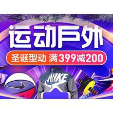促销活动# 苏宁易购  运动户外专场  领券满399减200