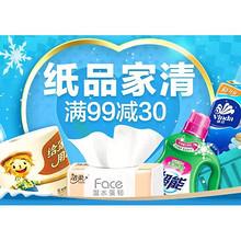 16日0点# 天猫超市  纸品家清专场   领券满99减30