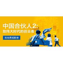促销活动# 京东  《中国合伙人》免费观影  PLUS正式会员免费兑换