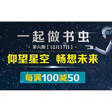 促销活动# 京东  一起做书虫  每满100减50,畅想未来
